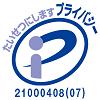 プライバシーマーク21000408_07